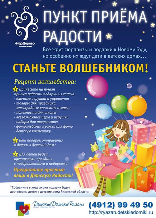 Положение о подарках для детей